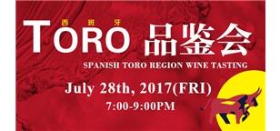 西班牙TORO产区葡萄酒品鉴会