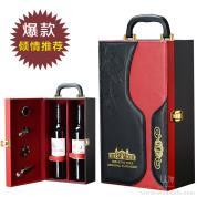 酒盒红酒盒双支红酒皮盒红酒礼盒