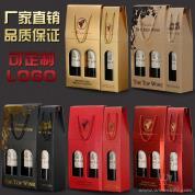 红酒盒纸盒葡萄酒包装盒子礼品盒纸袋