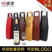 四川豪美箱包高档红酒盒皮盒单支装