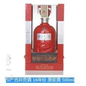 古井贡酒16年价格、上海古井贡酒经销商