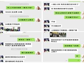 悦星腾润讲师卖私酒 未付清货反称遭海关扣押