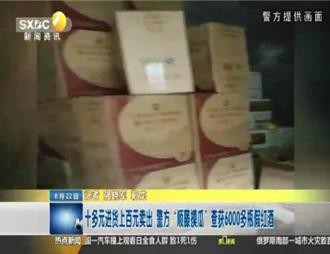 咸阳警方查获6000多瓶假葡萄酒