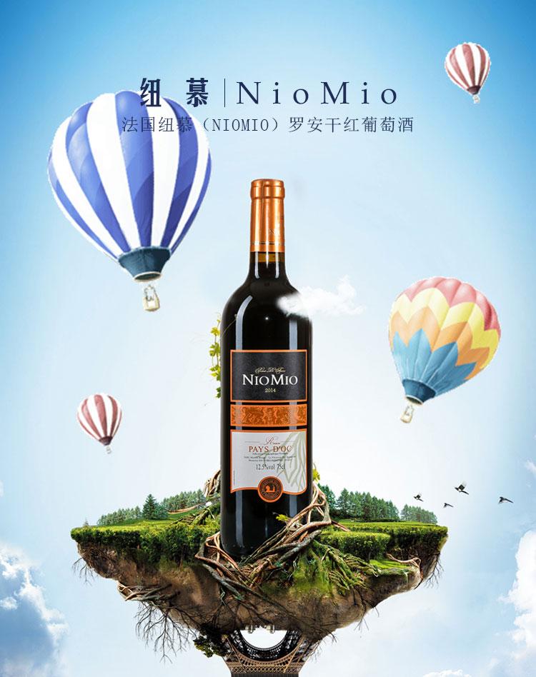 纽慕葡萄酒庄园