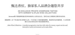 甄选香槟品酒会