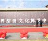 吉林通化世界甜酒文化博览中心正式对外开放