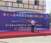 第二届秦皇岛葡萄酒产区微商大会隆重举行