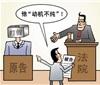 东莞法院不支持因葡萄酒无中文标签索赔十倍的诉求
