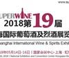 第19届上海国际葡萄酒及烈酒展览会