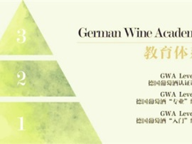 德国葡萄酒金字塔教育体系正式发布