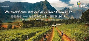 【好望南非】南非葡萄酒协会中国巡展