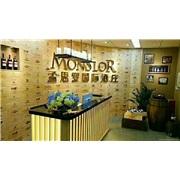 孟思罗法国进口红酒加盟