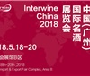 第二十届中国(广州)国际名酒展