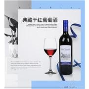 纽慕红酒法国原瓶进口诚招代理