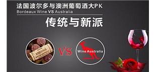 波尔多与澳洲葡萄酒的大PK