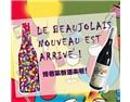 关于法国博若莱葡萄酒的误解