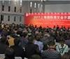 2017上海国际酒交会盛大开幕
