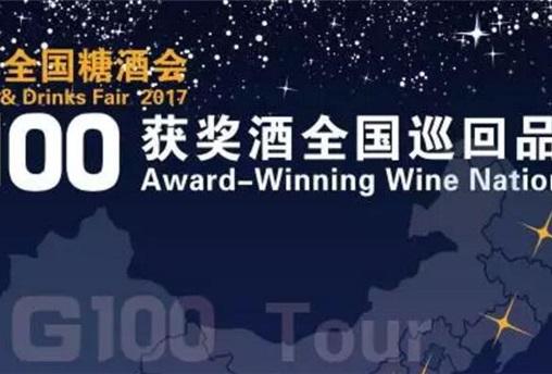 G100获奖酒全国巡回品鉴会