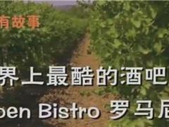 世界上最酷的酒吧 Joben Bistro