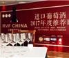 RVF第三届葡萄酒评选活动在京举办