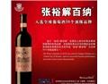 王德惠 :第九代张裕解百纳上市给酒商的启发