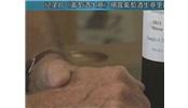 纪录片《葡萄酒生意》