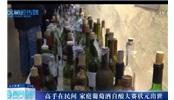 青岛家庭葡萄酒自酿大赛