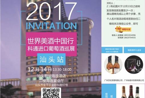 世界美酒中国行科通进口葡萄酒巡展