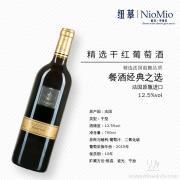 纽慕法国进口葡萄酒