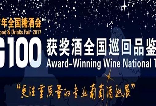 G100获奖酒全国巡回西安品鉴会&大师班