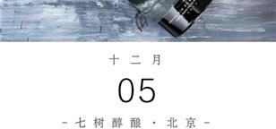 【七树醇酿】 庞狄莎【严培明】艺术家限量佳酿发布