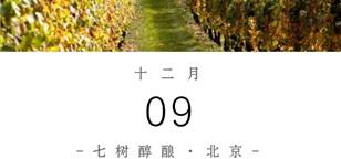 特拉米酒庄专场大师班