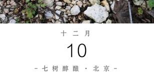 【七树醇酿】风土探讨大师班