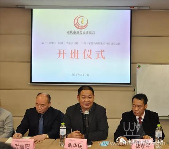 中国酒业营销师、国家三级品酒师培训班在重庆举办