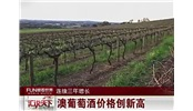 澳葡萄酒价格创新高