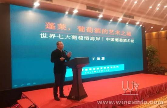 蓬莱产区葡萄酒推介品鉴会在深圳成功举行