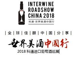 世界美酒中国行—2018科通进口葡萄酒巡展