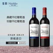 典藏与珍酿干红葡萄酒