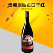 澳洲哪個國家的葡萄酒好招商鷺影系列 珍藏西拉干紅葡萄酒750ml