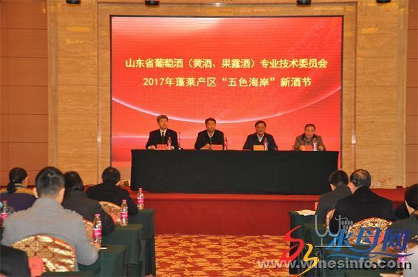 山东省葡萄酒评委年会在蓬莱成功举办