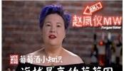 MW赵凤仪告诉你海拔最高的葡萄园