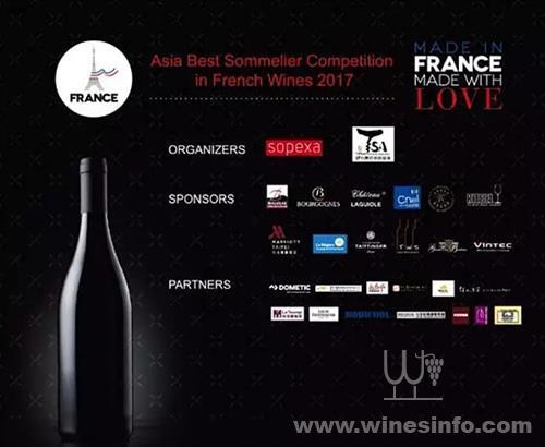 2017年亚洲最佳法国酒侍酒师大赛前三甲出炉