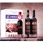 美的庄园2003冰葡萄酒 集安冰葡萄酒