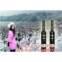 美的庄园北冰红高级山葡萄红酒 集安冰葡萄酒
