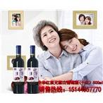 美的庄园中华红紫元葱葡萄酒 集安冰葡萄酒 集安北冰红葡萄酒