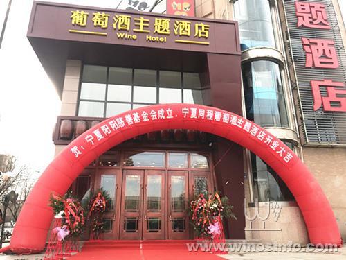 西北地区首家葡萄酒主题酒店在宁夏正式落成