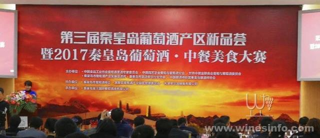第三届秦皇岛葡萄酒产区新品荟举办