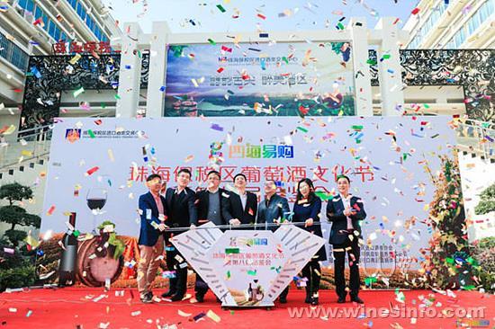 珠海保税区举行葡萄酒文化节暨第八届品鉴会