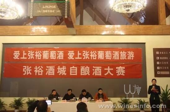第七届民间葡萄酿酒大赛在张裕卡斯特酒庄成功举办