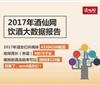 2017年酒仙网饮酒大数据报告公布